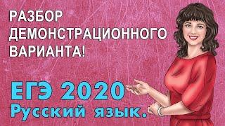 ЕГЭ РУССКИЙ ЯЗЫК 2019 | РАЗБОР ДЕМОНСТРАЦИОННОГО ВАРИАНТА!