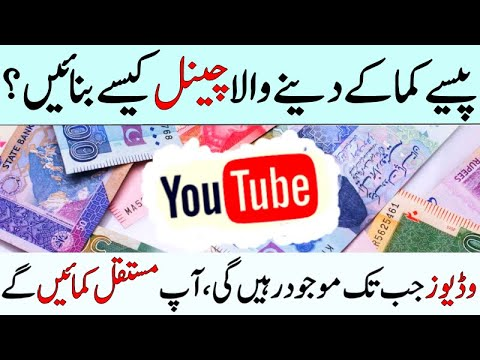 How to Make Youtube Channel and Earn Money | Youtube Channel Kaise Banaye