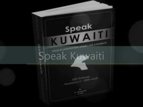 Speak Kuwaiti ||| learn to speak arabic in kuwait