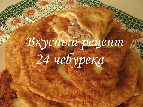 Простой рецепт чебуреков