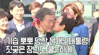 문재인 대통령 서해안 유류피해 극복 10주년 행사 feat.기습뽀뽀...ㅇ(-(