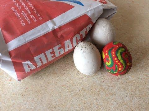 Яйца из гипса