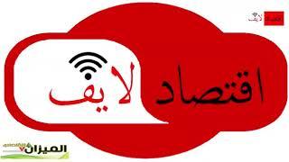 """""""أبو هند"""" يوضح موقف اقتصاد وبورصة مصر من التوترات السياسية والعسكرية-اقتصاد لايف(الميزان الاقتصادي)"""