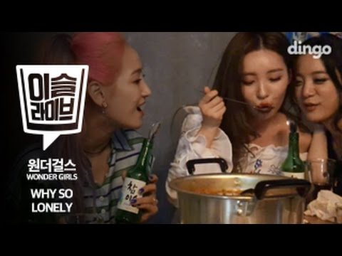 [TIPSY Live] Wonder Girls - Why So Lonely