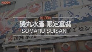 【日本】東京磯丸水産居酒屋!!24小時營業、多種的海鮮菜色,您隨時隨地都能品嚐海鮮大餐