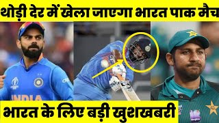 आज इतने बजे खेला जाएगा भारत और पाकिस्तान का महा मुकाबला, टीम इंडिया के लिए बड़ी खुशखबरी