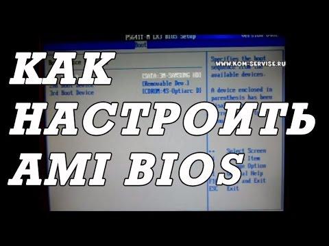 Настройка AMI  BIOS  материнки ASUS P5G4 для установки WINDOWS 7, 8, 10 с флешки или диска.