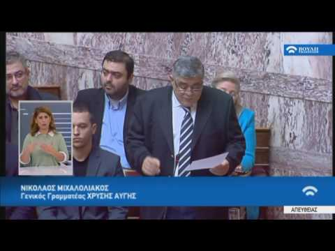 Ομιλία Γ.Γ. Χ.Α. Ν.Μιχαλολιάκου στην Προ Ημερησίας Διατάξεως Συζήτηση (Αγρότες) (18/01/2017)