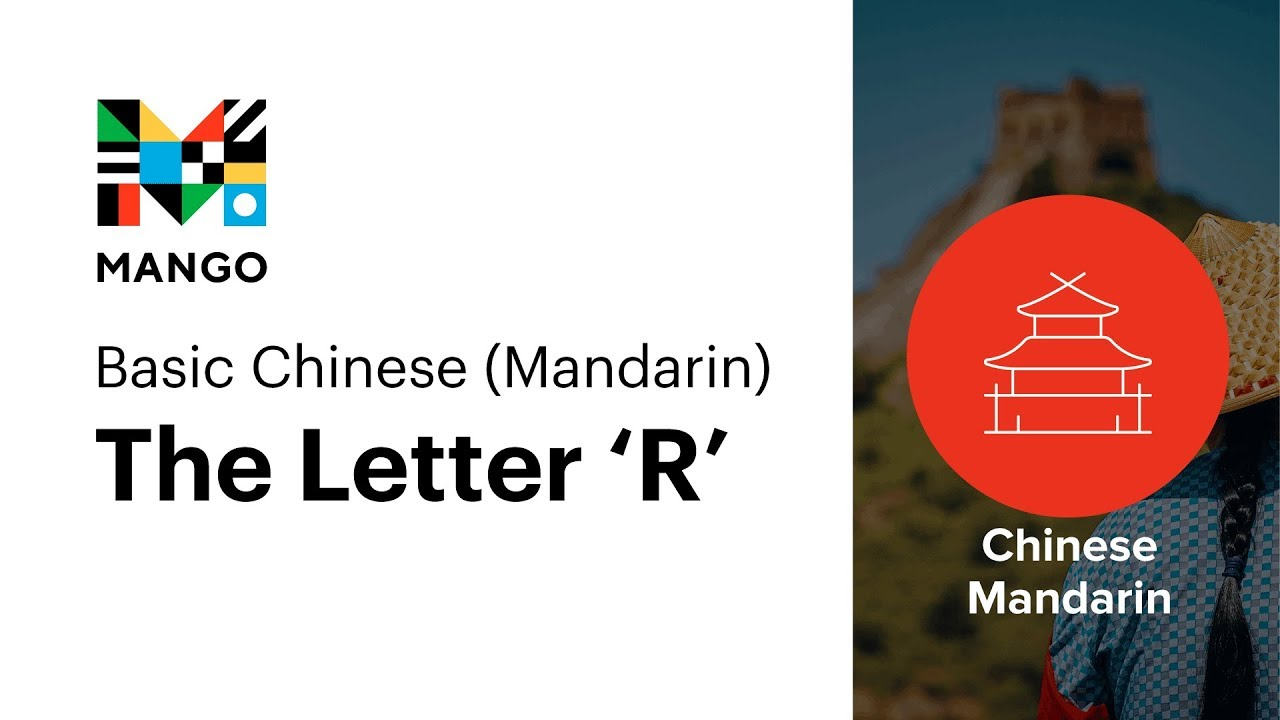How To Pronounce The Letter R