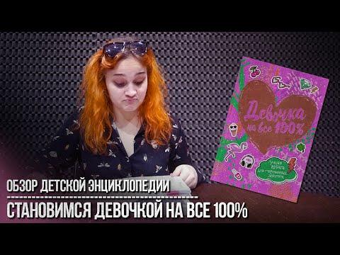 ХУДШАЯ КНИГА ДЛЯ ДЕТЕЙ. СЕКСИЗМ/ИДИОТИЗМ/УКРАИНА