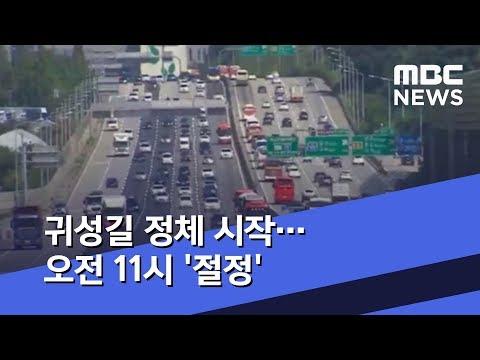 귀성길 정체 시작…오전 11시 '절정' (2019.09.12/뉴스투데이/MBC)