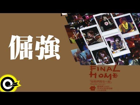 五月天 Mayday【倔強】讓我們永遠混在一起世界巡迴全記錄 Final Home 2004-2006 Tour Official Live Video