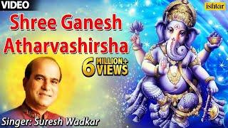 Shree Ganesh Atharvashirsha (Suresh Wadkar)