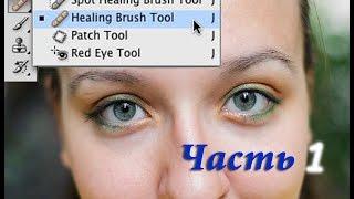 Устранение недостатков кожи с помощью Adobe Photoshop CC 2014