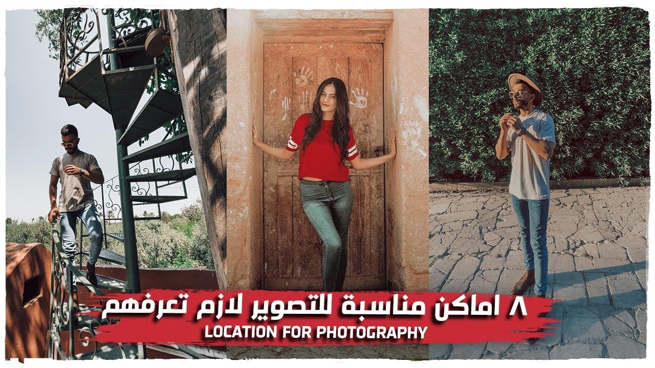 Easy Ideas location for photography - ٨ اماكن مناسبة للتصوير لازم تعرفهم ✅