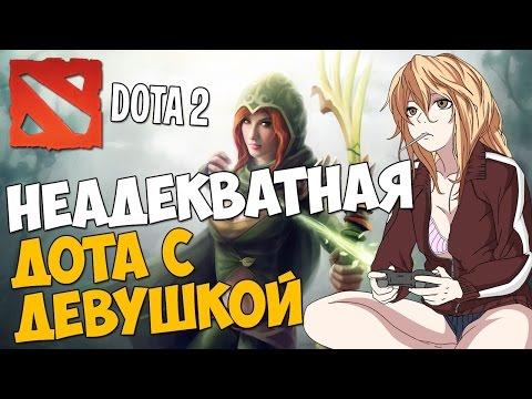 видео: Адский фан с Девушкой! (dota 2)