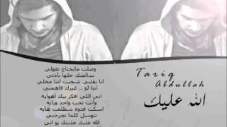 الله عليك عذبتك يوم اني - طارق عبدالله 2015
