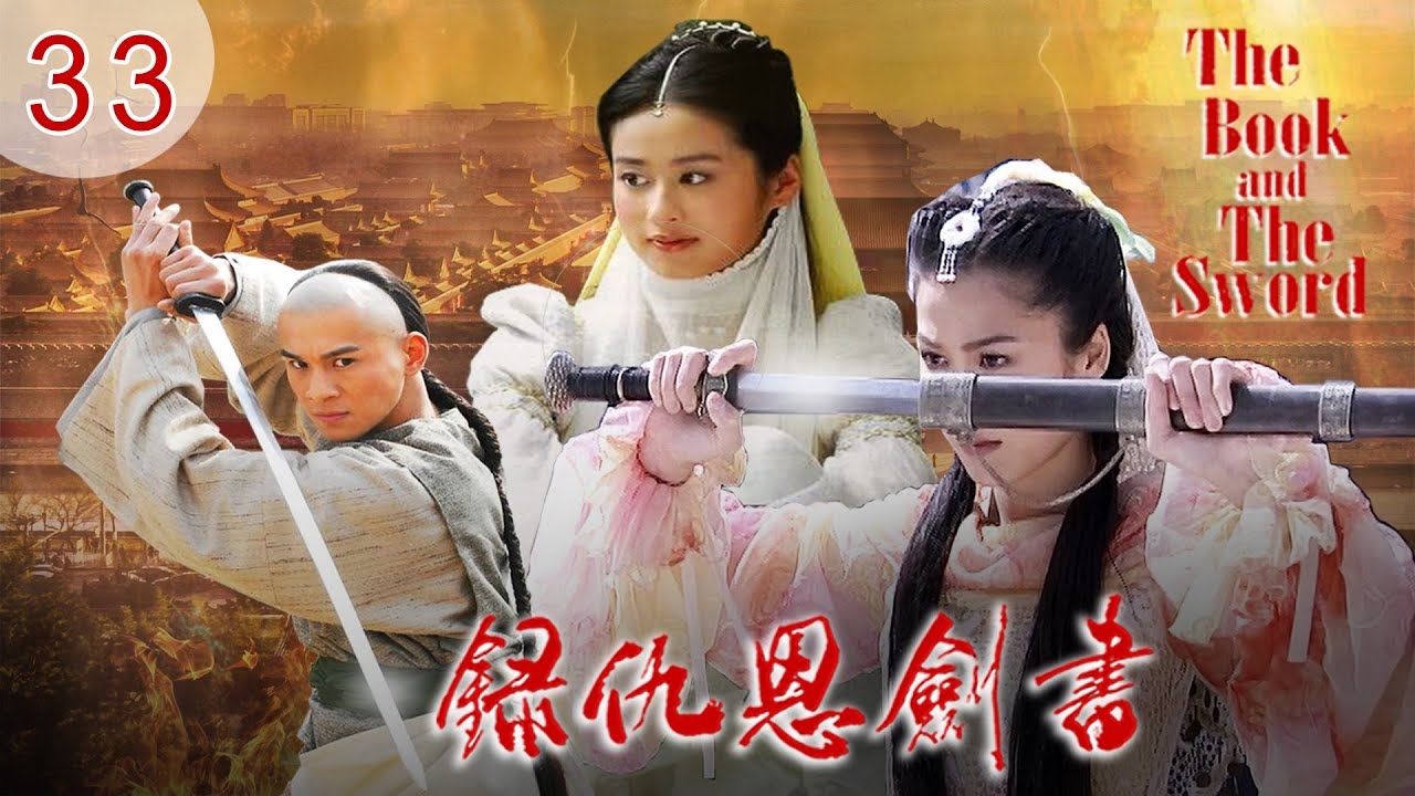 Download NEW Chinese Drama | The Book and The Sword 33 Eng Sub 书剑恩仇录 | Kung Fu Action Movie, Official HD