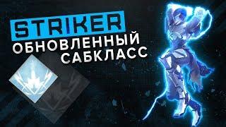Destiny 2. Обновленный сабкласс - Striker