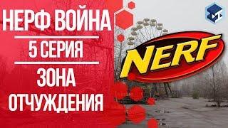 НЕРФ ВОЙНА. 5 серия - Зона отчуждения. 3Д ТОЙ.