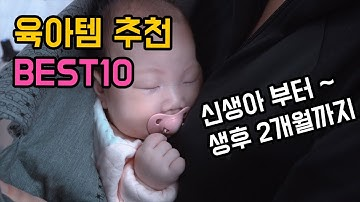 신생아 육아템 추천 BEST10 돼지커플의 필수 육아용품