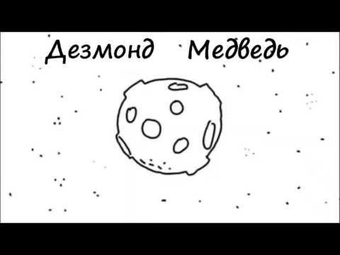 AllMovie- Дезмонд-медведь с луны.