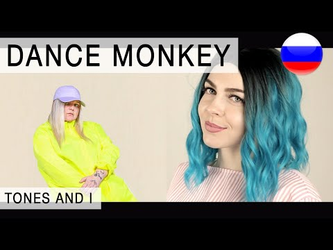 TONES AND I - DANCE MONKEY на русском ( Russian Cover )