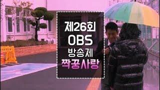 창작-짝꿍사랑_26회 오현고등학교 OBS 방송제 영상