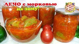 ЛЕЧО на ЗИМУ с морковью | Вкусный и Любимый рецепт!