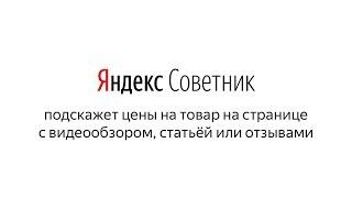Яндекс.Советник: как узнать актуальную цену товара на странице с его обзором(, 2017-08-28T12:54:22.000Z)