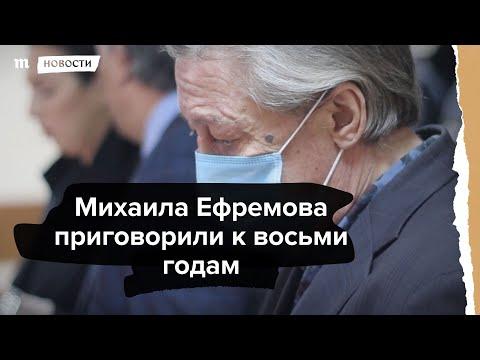 Суд приговорил Михаила Ефремова к восьми годам