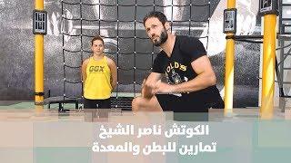 الكوتش ناصر الشيخ  - تمارين للبطن والمعدة
