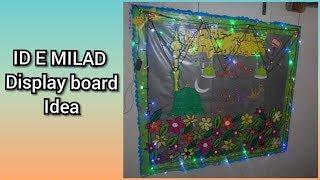School display board decoration ideas on id  || amazing display board ideas for school on id-e-milad