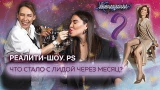 Знать и не делать не знать Рада Ольга и Лида откровенно о результатах шоу