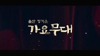 [2021울산정겨운가요무대]10월 7일 울산문화예술회관 야외공연장 편
