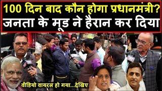 Narendra Modi Vs All | Loksabha Election 2019 पर सबसे बड़ा Public Opinion | Headlines India