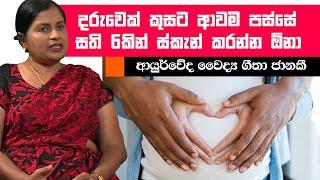 දරුවෙක් කුසට ආවම පස්සේ සති 6කින් ස්කැන් කරන්න ඕනා | Piyum Vila | 02-07-2019 | Siyatha TV Thumbnail