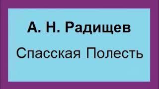 Радищев. Спасская Полесть. Путешествие из Петербурга в Москву