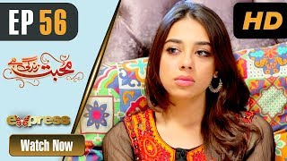 Pakistani Drama | Mohabbat Zindagi Hai - Episode 56 | Express Entertainment Dramas | Madiha