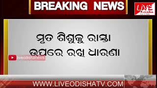 Breaking News : Student Death Issue,  Khojapalli Road Strike
