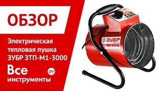 Обзор электрической тепловой пушки ЗУБР ЗТП-М1-3000