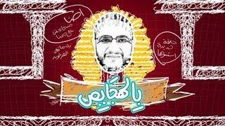 ألش خانة | وقال فرعون : إحنا ما بنخافش على دمنا ..