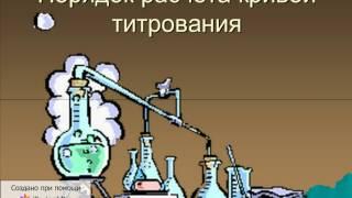 6 урок. Аналитическая химия. Основы хим. анализа.