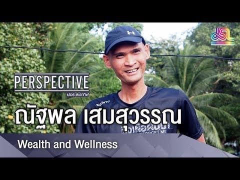 Perspective : Wealth and Wellness ณัฐพล เสมสุวรรณ [19 ส.ค 61]