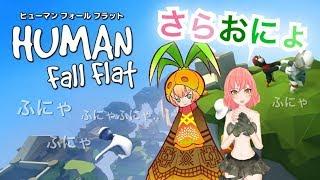 【Human Fall Flat】さらおにょコラボ!【Vtuber】