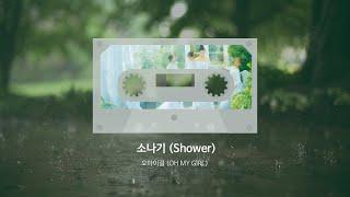 비오는 여름날 [걸그룹/여자아이돌 노래모음] Rainy Summer [K-Pop Girl Group Play…