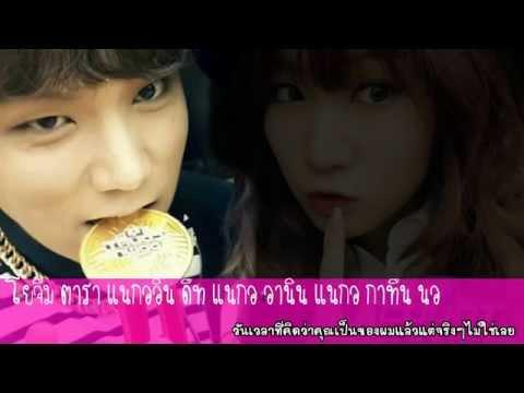 [Subthai]Some( 썸) - (SoYou) X (JunggiGo) feat.(Lil Boi of Geeks)