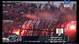 حسن المستكاوي:اعتداءات الأولتراس ظاهرة اجتماعية والقانون هو الحل..فيديو