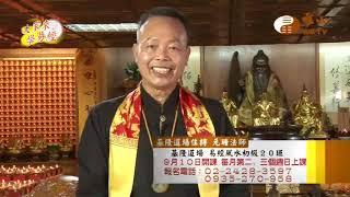 元瑭法師【大家來學易經080】| WXTV唯心電視台