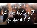 Download Noha - Haq o Batill Ka Jaha Meh - Must Watch * MP3 song and Music Video